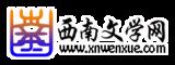 西南文学网